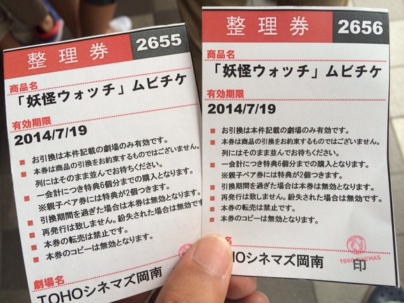 2014-07-19-07-31-50