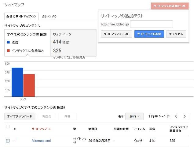 ライブドアブログ ついにサイトマップ sitemap xml 自動生成に対応