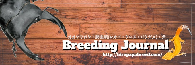 BreedingJournal