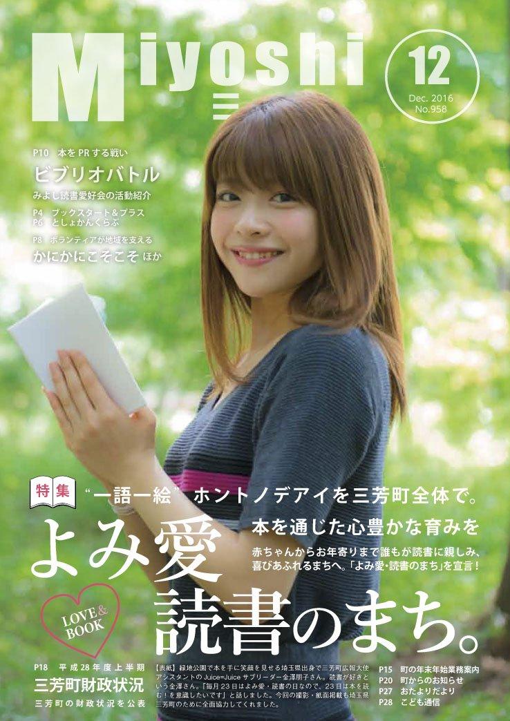 金澤朋子さんの画像その4