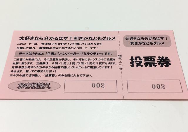 投票券 (2)