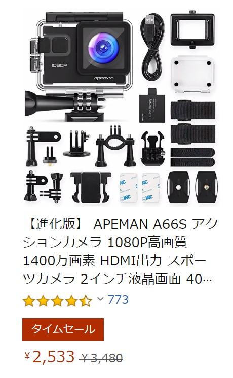 Amazonタイムセールのアクションカメラ