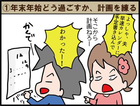 糖尿病の人が忘年会(新年会)シーズンを上手に乗り切る方法!3