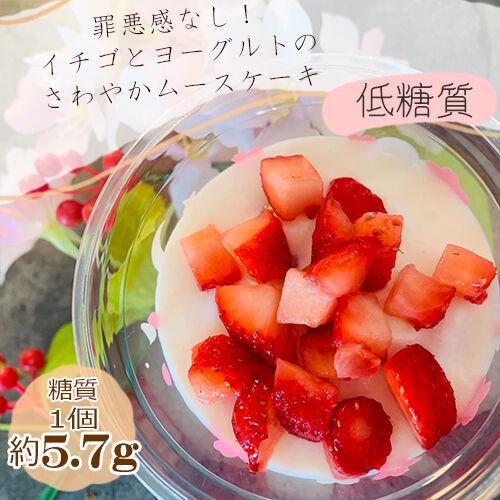 イチゴとヨーグルトムース1