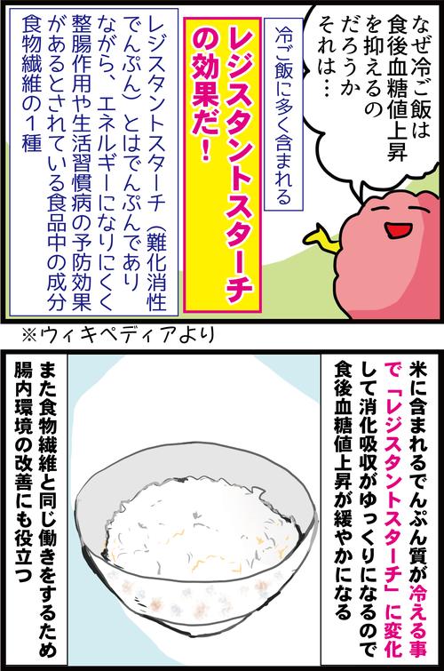 めちゃ簡単!血糖値スパイクを抑えるお米の食べ方とは…?3