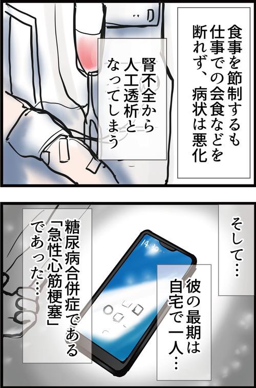 「ドカベン」の愛称で知られていた香川伸行さん、糖尿病が原因で亡くなっていた…4