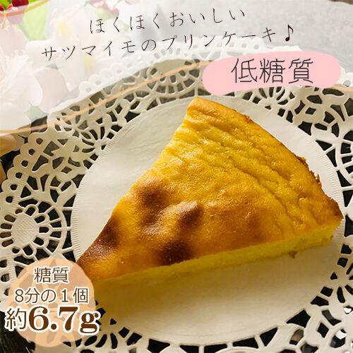 サツマイモとプリンケーキ1