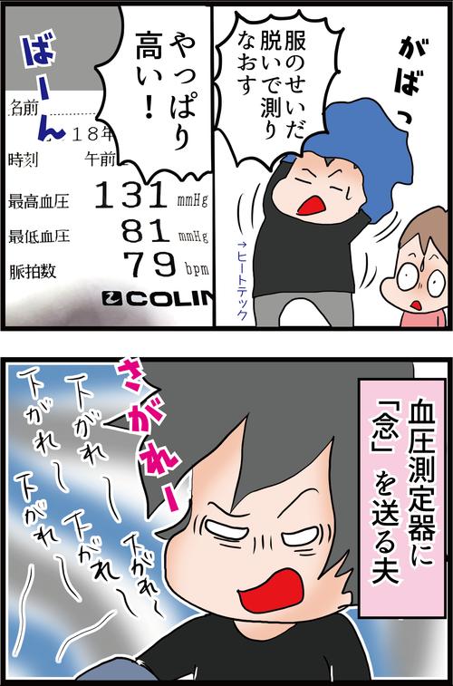 """2カ月に1回の糖尿病検診(その1)~""""念""""を使う男~3"""