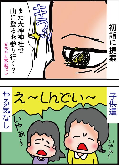 【初詣】パワースポット 奈良大神神社でまたまた不思議(?)体験!(その1)1