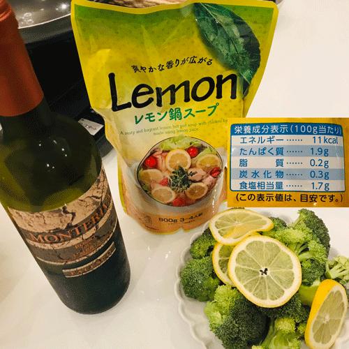レモン鍋の素とワイン