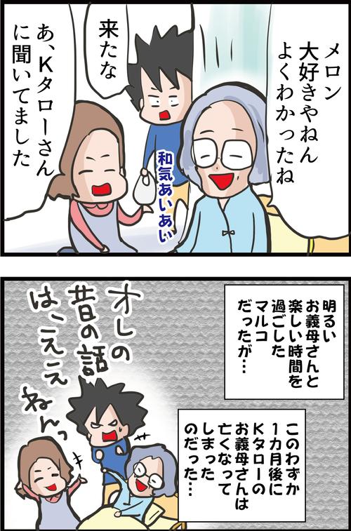 【血糖値】マルコのピンチ!ついに末期がんのお義母さんと顔合わせ…!4