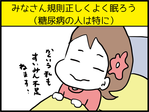 【恐怖】睡眠不足で糖尿病悪化?!5