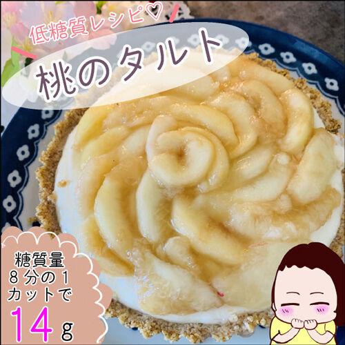 桃のタルト1