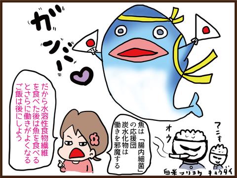 【驚愕】食べて糖尿病改善?!7