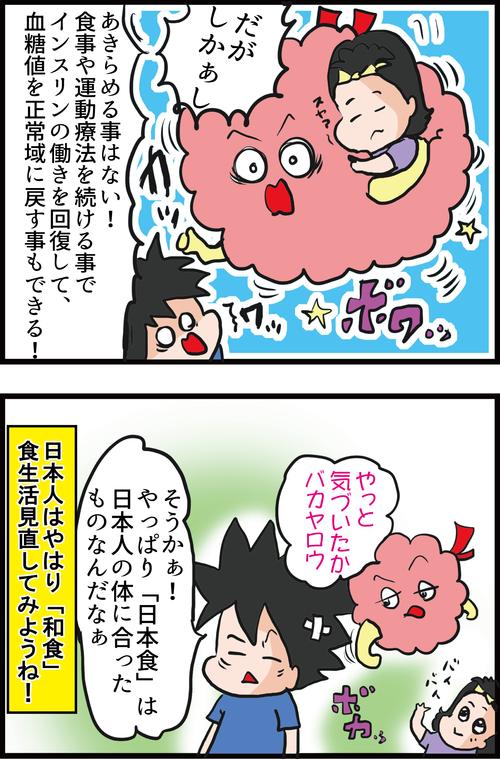 【血糖値】日本人は欧米人より2型糖尿病になりやすいってほんと?4