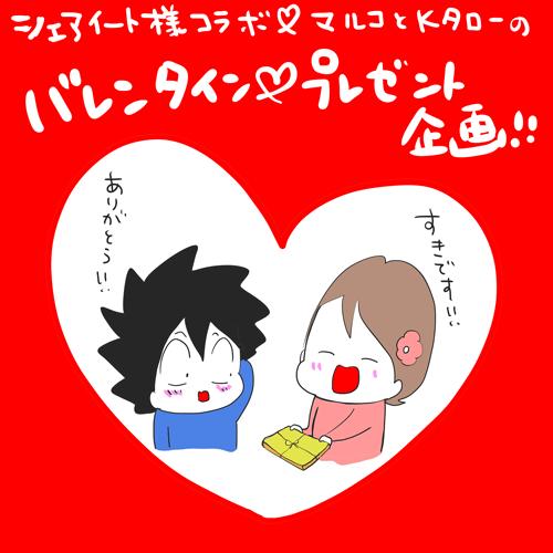 バレンタインバナー