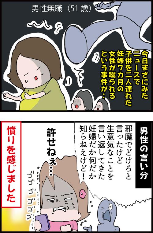 妊婦を守るはずの「マタニティマーク」が妊婦を脅かす…?2