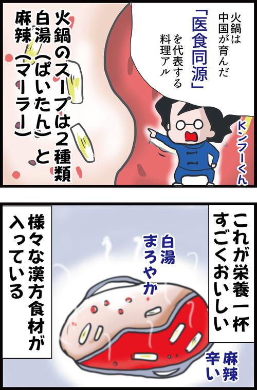 【医食同源】糖尿病夫がハマる健康鍋でシメの麺を食べまくった結果…2