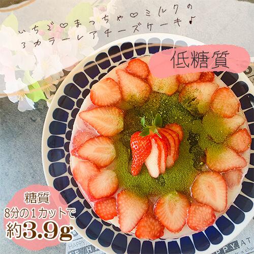 抹茶イチゴチーズケーキ1