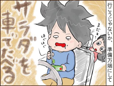 糖尿病夫の回転寿司物語~寿司が食べたいなり~5