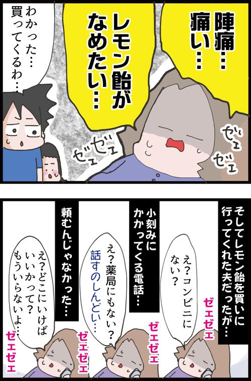 【2人目出産編⑥】いよいよ出産…!ほぼ役に立たなかった夫…(涙)3