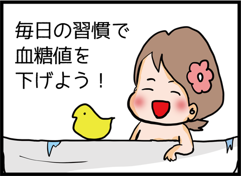 お風呂で血糖値が下がるって本当?!6