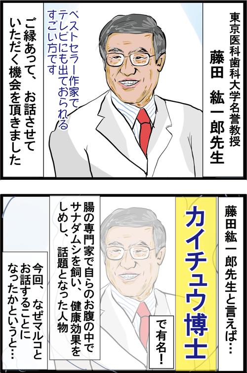 高血糖を改善!「カイチュウ博士」で有名な藤田紘一郎先生にお会いしてきました!1