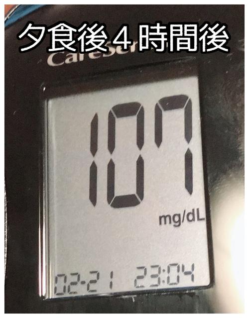 夕食時血糖値3
