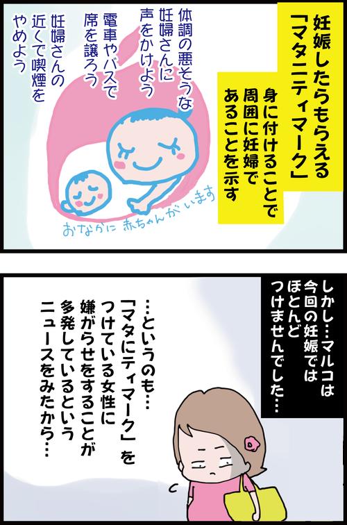 妊婦を守るはずの「マタニティマーク」が妊婦を脅かす…?1