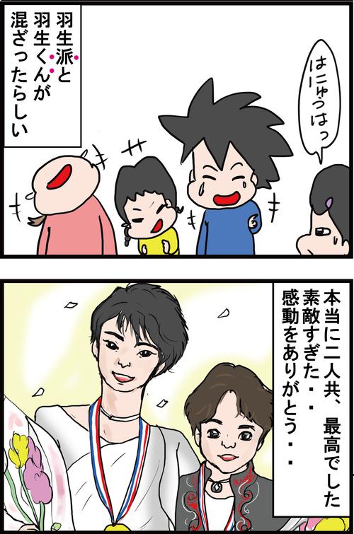 涙と感動の平昌五輪フィギュアスケート!3