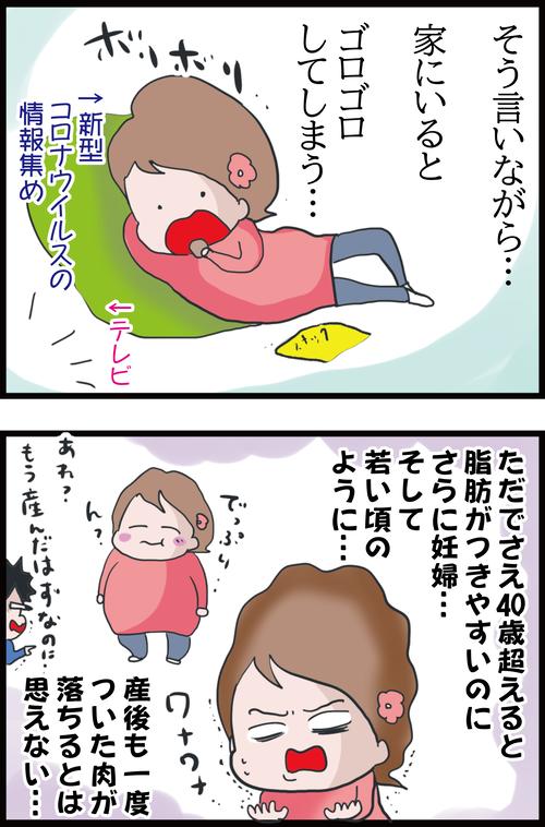 【妊娠6カ月】一石二鳥!家で無理なくできるオススメ運動とは…?(妻の高齢妊娠編㉞)3
