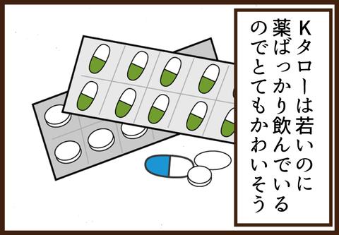 【糖尿病の教育入院14】薬物療法について6
