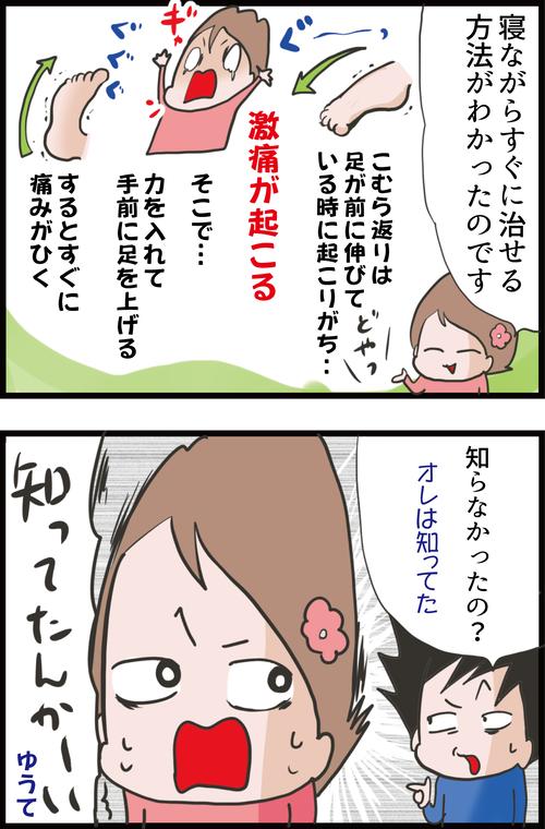 【妊娠7カ月】地味に辛い…!こむら返りの簡単な解消法!(妻の高齢妊娠編㊾)2