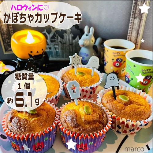 かぼちゃカップケーキ1