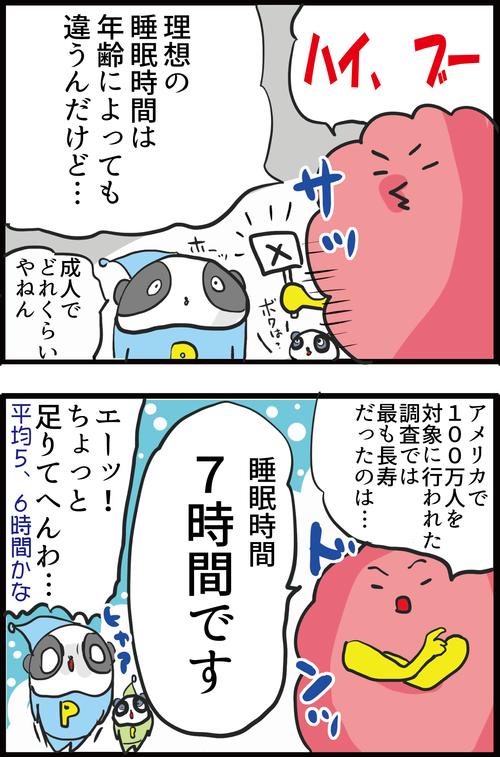 【血糖値】長すぎてもダメ!?最も長生きできる睡眠時間は…?2