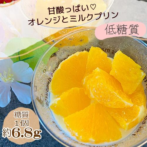 オレンジとミルクプリン1