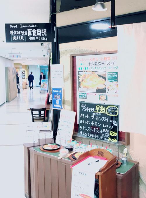 京橋-肉バル-医食同源店の前