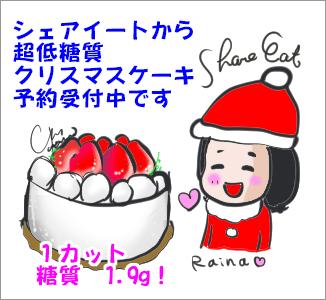 シェアイートクリスマスケーキ