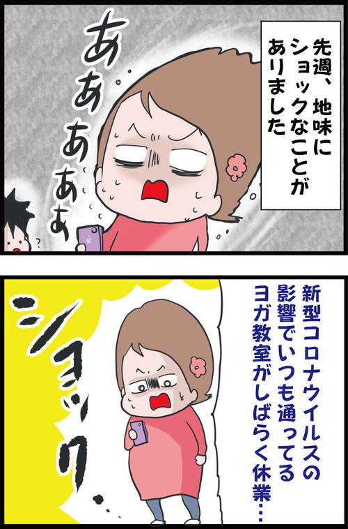 【妊娠6カ月】一石二鳥!家で無理なくできるオススメ運動とは…?(妻の高齢妊娠編㉞)1