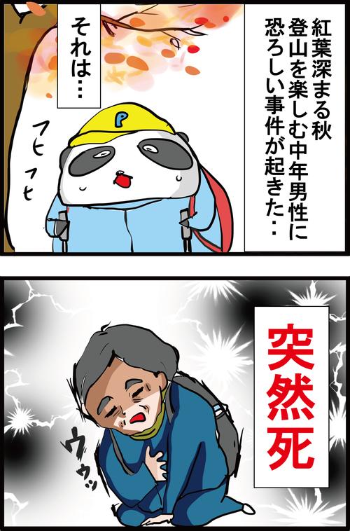【血糖値】紅葉の山で糖尿病患者が急死!その理由とは…?1