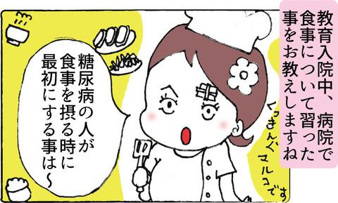 【糖尿病の教育入院7】おすすめの食事のとり方1