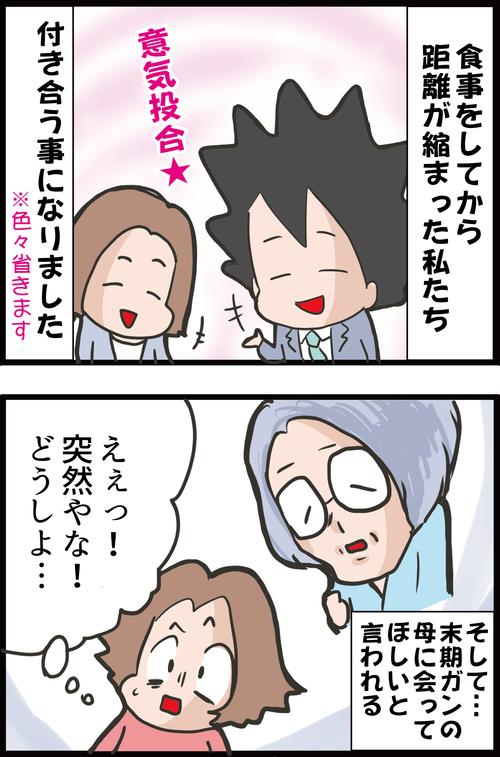 【血糖値】マルコのピンチ!ついに末期がんのお義母さんと顔合わせ…!1