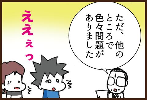 【糖尿病の教育入院15】衝撃の最終検査結果・・2