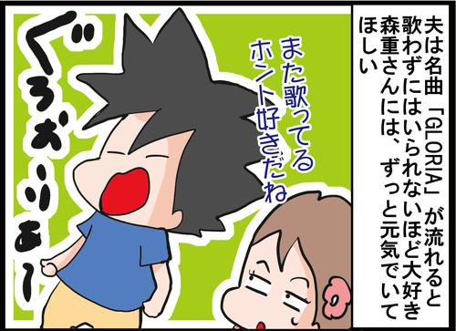 【血糖値スパイク】ジギー(Vo)森重樹一さん、重度の○○中毒だった…5