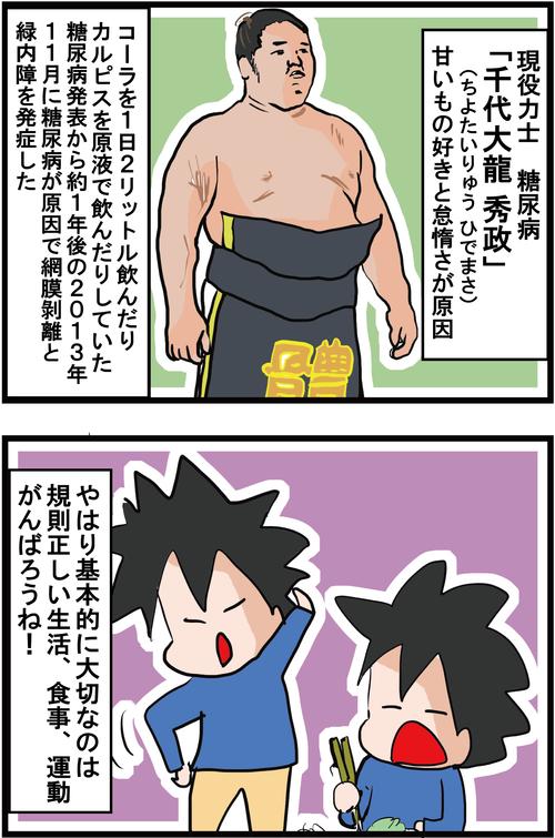 【血糖値】意外な事実!相撲取りに糖尿病が少ない理由とは・・?!4