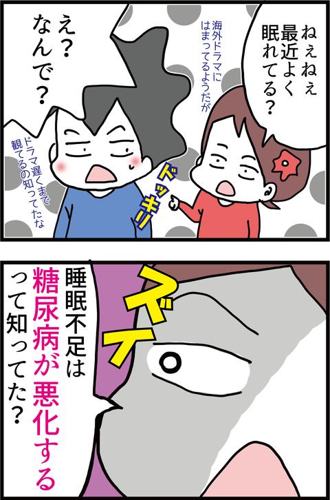【恐怖】睡眠不足で糖尿病悪化?!1