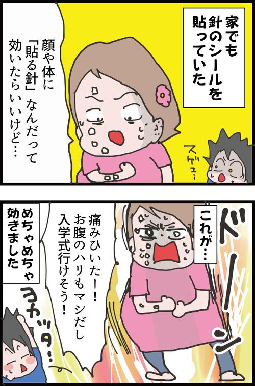 【妊娠9カ月】臨月間近の妊娠トラブルを劇的に改善した方法…⑥(妻の高齢妊娠編64)2