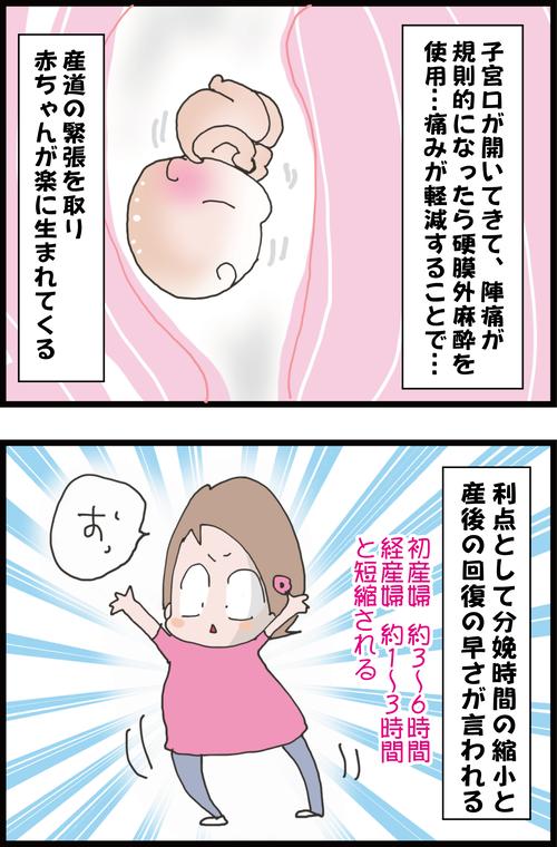 【妊娠10か月】無痛というが、無痛ではない…?「硬膜外麻酔分娩」とは?(妻の高齢妊娠編82)2
