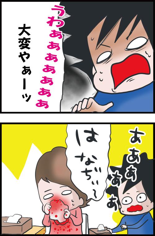 【妊娠5カ月】妊娠トラブル!突然の大出血の理由…(妻の高齢妊娠編㉗)2