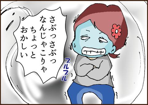 夫の入院(その4)凍てつく病室2-1